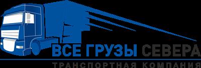 Доставка сборных грузов (Москва — Санкт-Петербург — Мурманск) — ТК ВсеГрузыСевера